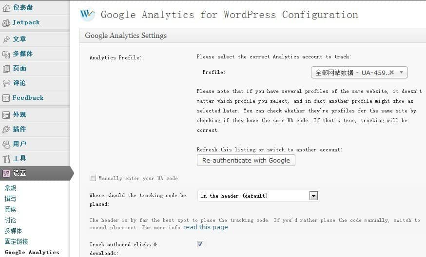 为你的WordPress加入Google Analytics统计