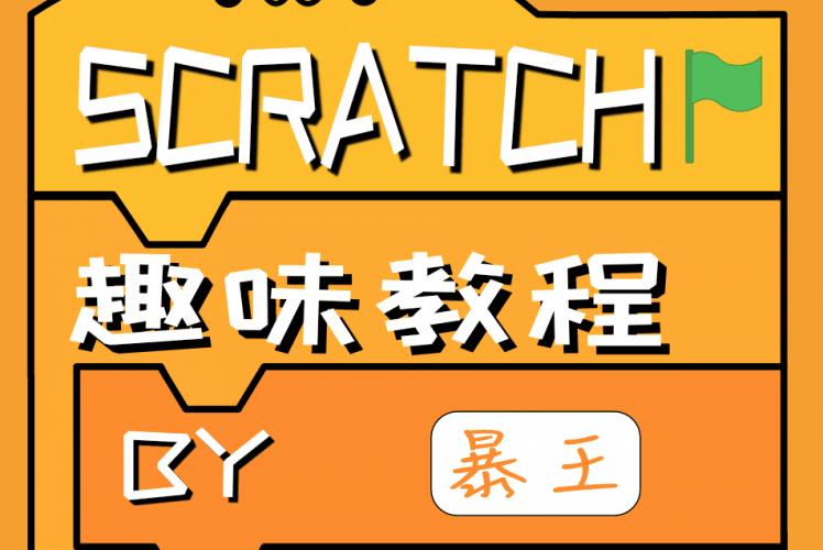 「图形化编程」Scratch 五角星